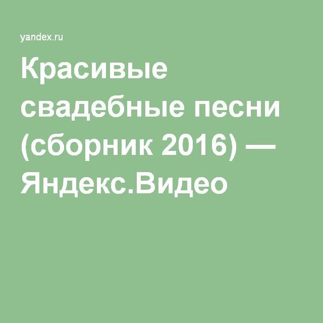 Красивые свадебные песни (сборник 2016) — Яндекс.Видео
