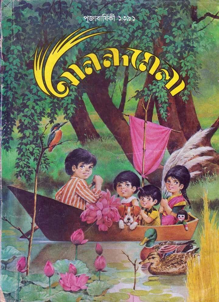Illustration Bimal Das
