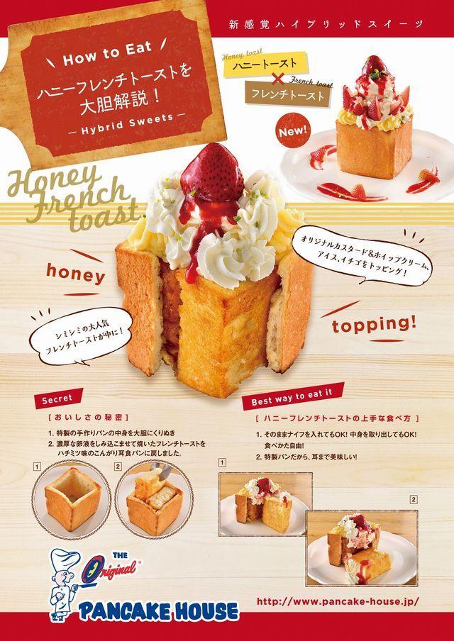 新食感!ハイブリットスイーツ「ハニーフレンチトースト」登場!吉祥寺、原宿、新宿の3店舗で販売を