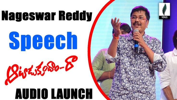 Nageswar Reddy Speech At Aatadukundam Raa Audio Launch - Venusfilmnagar