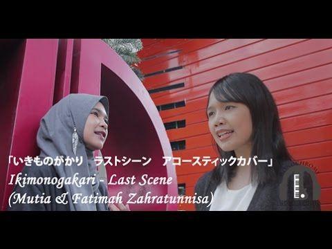 「いきものがかり ラストシーン アコースティックカバー」Ikimonogakari - Last Scene (Mutia & Fatimah ...