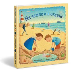 Поляндрия. Издательство детской литературы | На земле и в океане