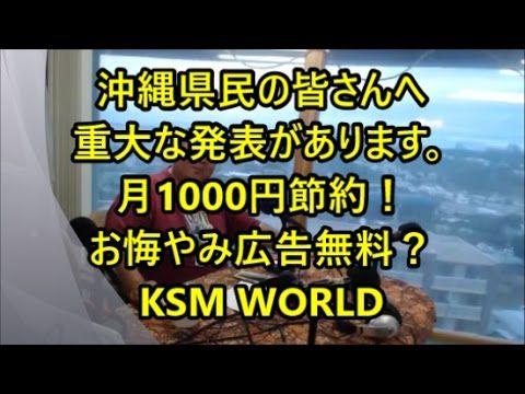 【KSM】沖縄県民の皆さんへ 重大な発表があります。月1000円節約!お悔やみ広告無料?