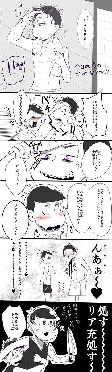 【六つ子マンガ】『今日は家のおフロなのだ!!』(一十四)