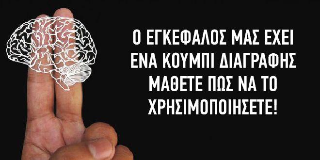 Το μυαλό έχει ένα κουμπί διαγραφής. Μάθετε πώς να το χρησιμοποιήσετε. - Τι λες τώρα;