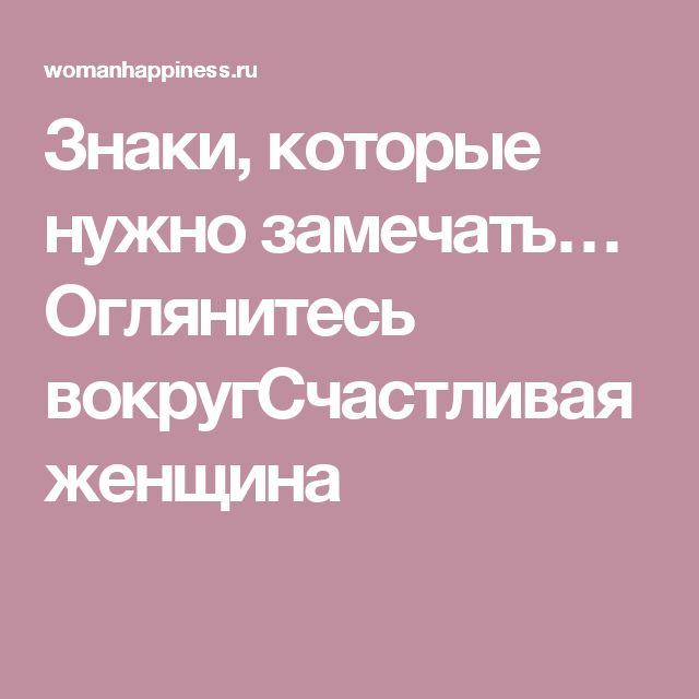 Знаки, которые нужно замечать… Оглянитесь вокругСчастливая женщина