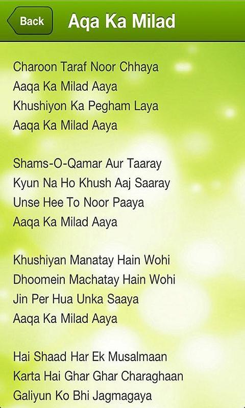 Arabic Recitation Poems Lyrics In Arabic Mp3 Song (2.06MB ...
