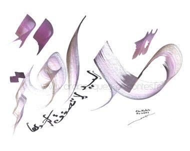 Calligraphie Arabe - Amitié - Une main n'applaudit jamais toute seule