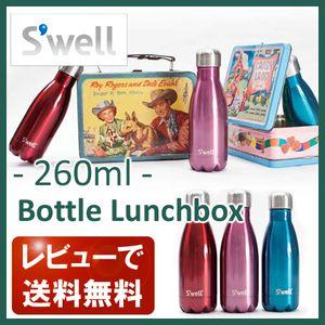 Swell ステンレスボトル ランチボックス 260ml スウェル ウォーターボトル 水筒/保温/保冷/直飲...
