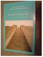 Epokhi vzaimodeistviia literatur Vostoka i Zapada (Biblioteka studenta) (Russian Edition)