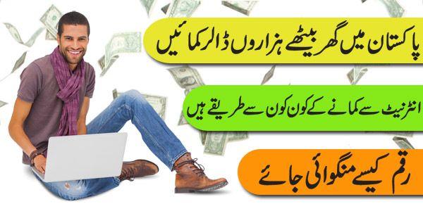 Earn Online Money in Pakistan(Urdu)