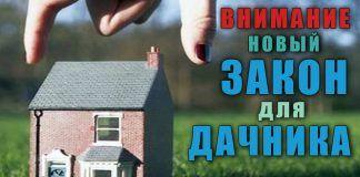 Внимание дачники — с 1 Января новый закон на права собственности граждан на земельный участок