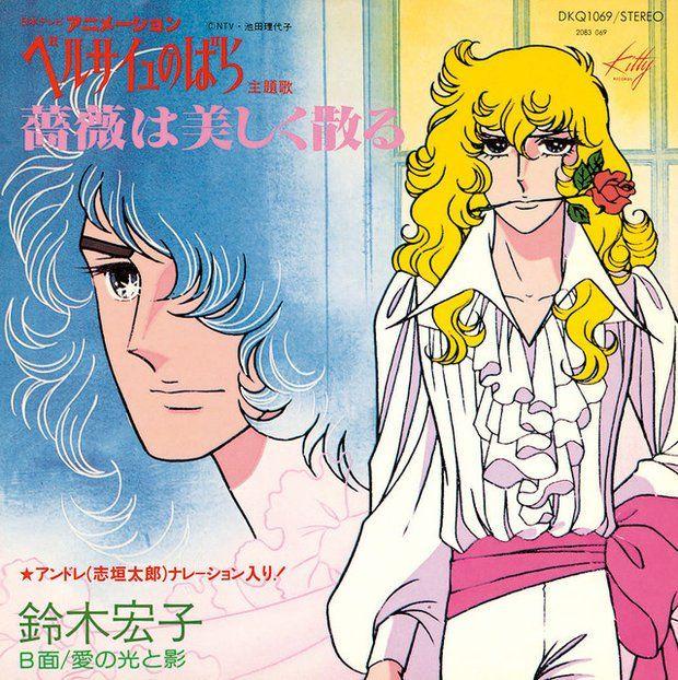 """Copertina del singolo """"Bara wa utsukushiku chiru/Ai no hikari to kage""""."""