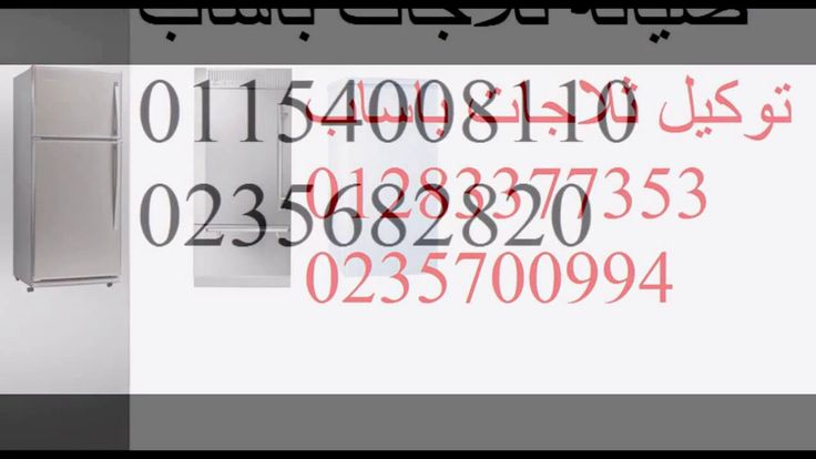 توكيل باساب مصر  0235710008  || صيانة غسالة اطباق باساب  || 01096922100 ...