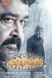 Pulimurugan (2016) Malayalam Movie Online in HD - Einthusan Mohanlal, Jagapathi Babu, Kamalinee Mukherjee Directed by Vysakh Music by Gopi Sunder 2016 [U] ENGLISH SUBTITLE