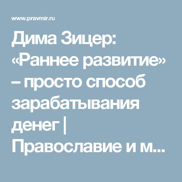Дима Зицер: «Раннее развитие» – просто способ зарабатывания денег | Православие и мир