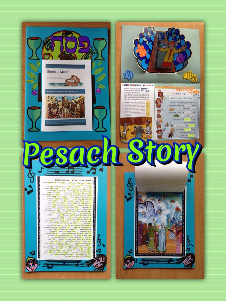 Pesach Story
