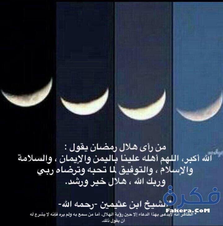 صور مكتوب عليها اللهم بلغنا رمضان 2021 خلفيات دعاء بلغنا رمضان موقع فكرة Ramadan Lil Iss