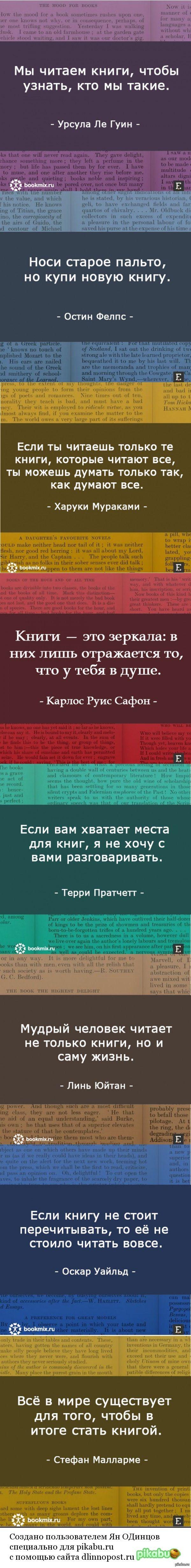 Цитаты писателей о книгах и чтении Вообще их больше, но и так длинно получилось. Остальные здесь: http://bookmix.ru/blogs/note.phtml?id=13098