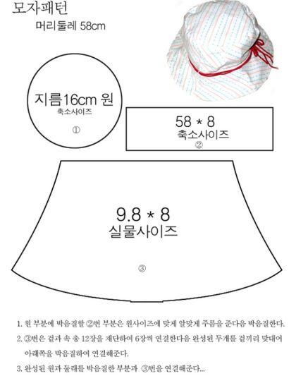 [무료패턴 모음] 여름 모자패턴 모음 모자만들기 참고하세요 :D 버킷햇 만드려고 이리저리 찾다가올 여름 ...
