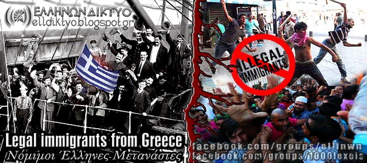 «Επειδή κάποια πληρωμένα Ανθελληνικά σκουλήκια λένε την Προβοκατόρικη παπαριά «Υπήρξαμε κι εμείς Μετανάστες».. ας κάνουμε μια σύγκριση!»  www.facebook.com/groups/ellinwn - www.facebook.com/groups/1000lexeis - www.facebook.com/maxomenos.ethnikismos - www.elldiktyo.blogspot.com