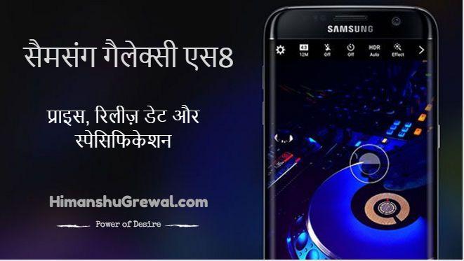 सैमसंग गैलेक्सी एस8 एक लेटेस्ट स्मार्टफोन है जो 29 मार्च को लांच होगा. इस मोबाइल फ़ोन में आपको 4 GB RAM, 4K डिस्प्ले और 7.0 Android Operating System मिलेगा.
