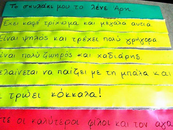 Η χρωματιστή παράγραφος! Το Δυσλεξικό παιδί και ο γραπτός του λόγος
