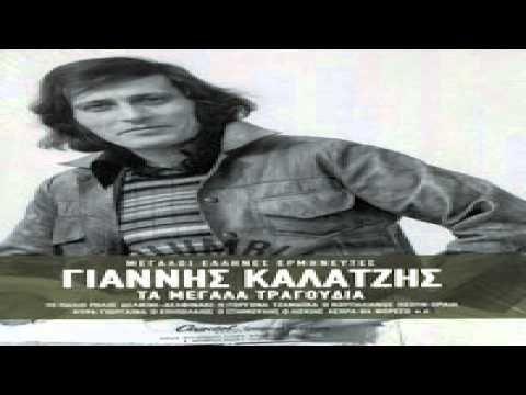 Γιαννης Καλατζης - Τα Τραγουδια Που Αγαπησα / Giannis Kalatzis - Best Songs