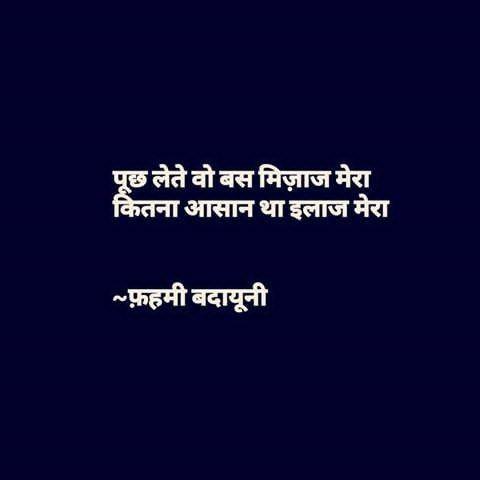 Wah wah hindi •
