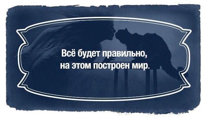 """23 цитаты из великого романа """"Мастер и Маргарита"""""""