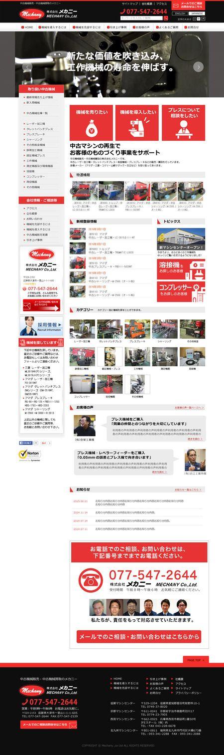 ts-designさんの提案 - 中古機械販売会社のWebサイト(トップページ)のデザイン | クラウドソーシング「ランサーズ」