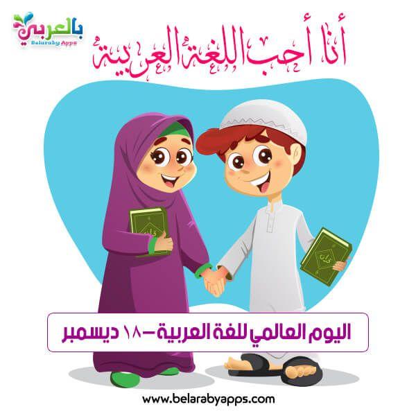 Free Arabic Language Day Images Learn Arabic Language Arabic Language Language
