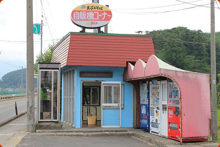 ドライブインアメヤ 自販機そばコーナー 山形県天童市  レトロなドライブイン 昭和レトロ