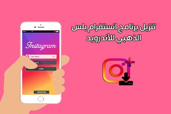 تحميل برنامج انستقرام بلس الذهبي ابو عرب اخر اصدار للاندرويد 2019 Instagram Plus Gold Instagram Gaming Logos Version
