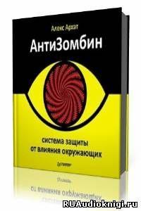 Архат Алекс - АнтиЗомбин. Система защиты от влияния окружающих