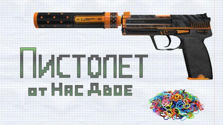 Как сделать пистолет? How to make a gun?