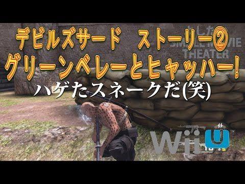【Wii U】デビルズサード ストーリー②グリーンベレーとヒャッハー!