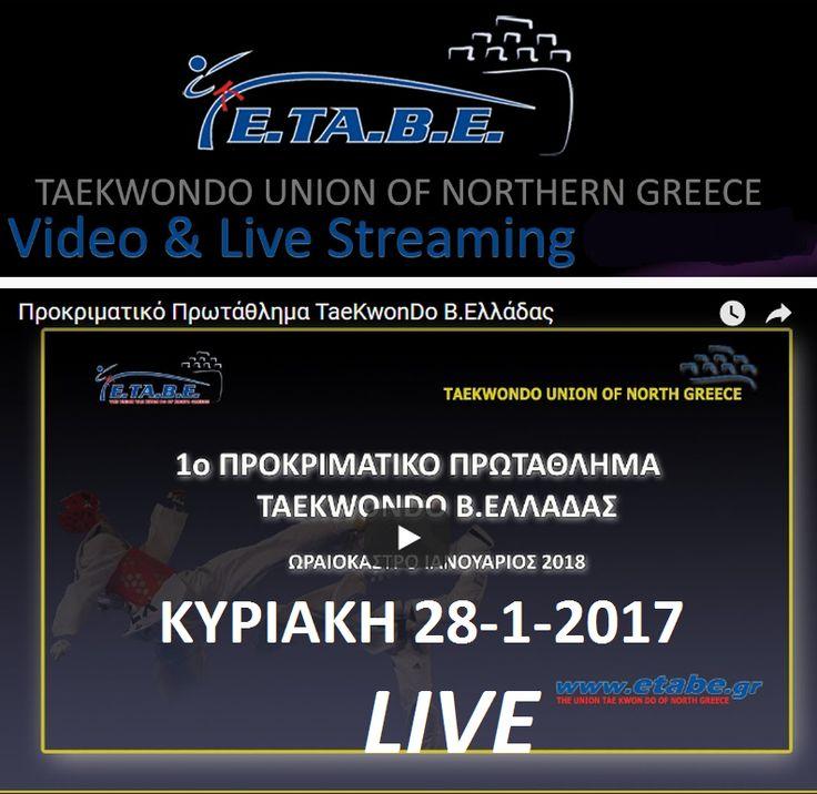Δεύτερη μέρα-ζωντανά το 1ο Προκριματικό Πρωτάθλημα Τaekwondo της ΕΤΑΒΕ στη Θεσσαλονίκη