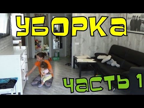Уборка квартиры / Anna Sheina - YouTube