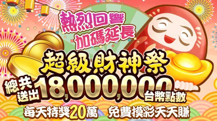 九州娛樂推薦 星城 超級財神祭 加碼延長 送出18,000,000台幣點數 http://ts888.com.tw/