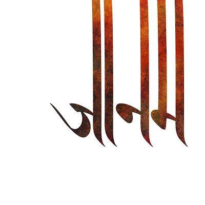 24 Best Calligraphy By Inku Kumar Images On Pinterest