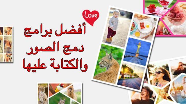 أفضل برامج دمج الصور والكتابة عليها للاندرويد والايفون Best Photo Collage Apps Best Photo Collage Photo Collage