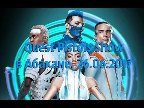 Quest Pistols Show в Абакане. 26.06.2017