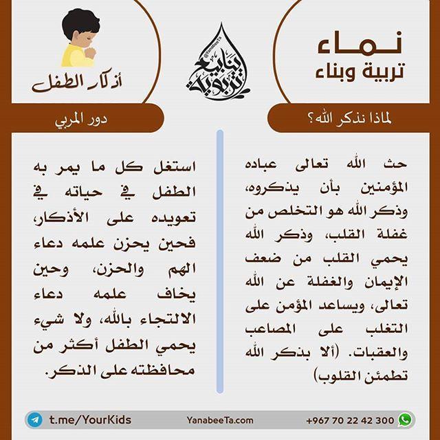 لماذا نذكر الله تعالى الذاكر الصغير نماء تربية وبناء Word Search Puzzle Words Word Search