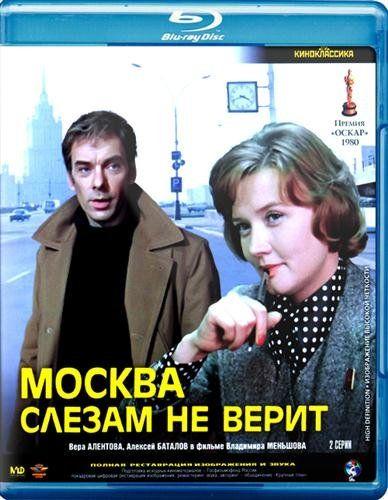 Moscow Doesn't Believe in Tears Москва слезам не верит (1979); Режиссер -Владимир Меньшов