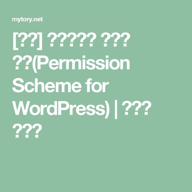 [번역] 워드프레스 퍼미션 설정(Permission Scheme for WordPress) | 웹으로 말하기