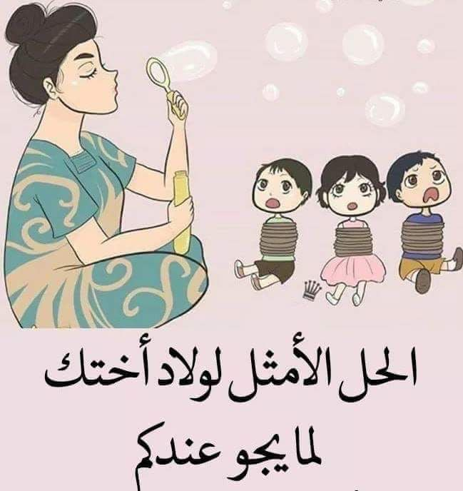 Pin By صورة و كلمة On ابتسامة ᴗ Funny Arabic Funny Funny Picture Jokes Funny Pictures