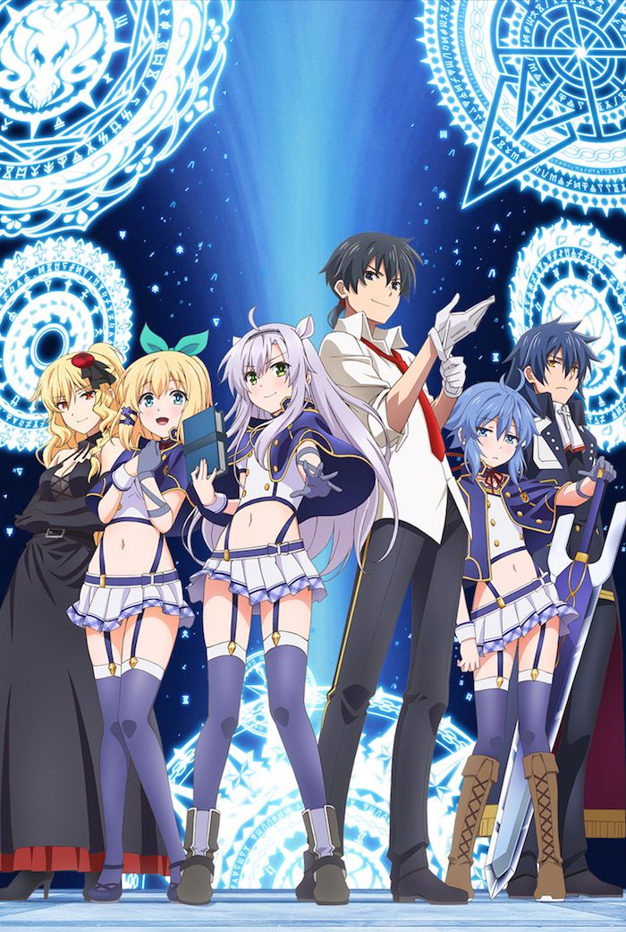 Spring 2017 anime Roku de Nashi Majutsu Koushi (Akashic Records of Bastard Magic Instructor)