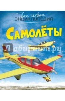 Мари-Рене Гийоре - Самолёты обложка книги 220