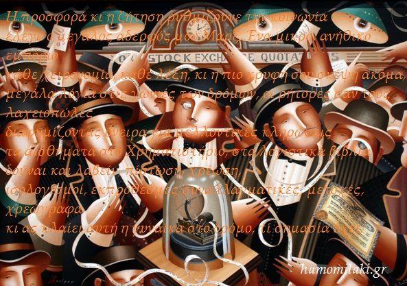 Τα Τετράδια της Αμπάς: Τάσος Λειβαδίτης - Aιώνας εμπορίου